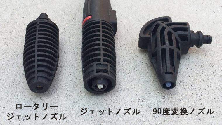 BOSCH高圧洗浄機AQT33-11の3つのノズル比較