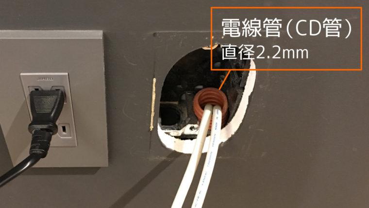 直径22mmの電線管(CD管)にHDMIケーブルが通らない