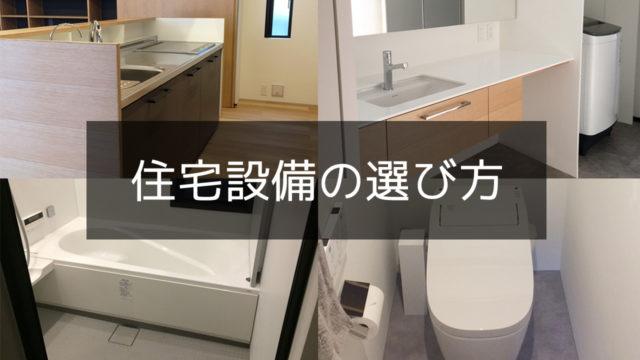 新築・注文住宅-住宅設備の選び方|キッチン・洗面・バス・トイレにおすすめの設備