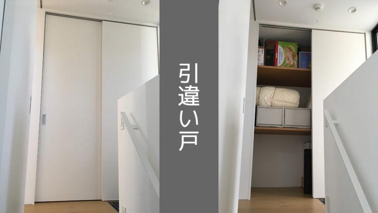 引き戸の種類-引違い戸