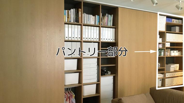 リビングの壁面収納実例-パントリー部分-注文住宅の家づくり