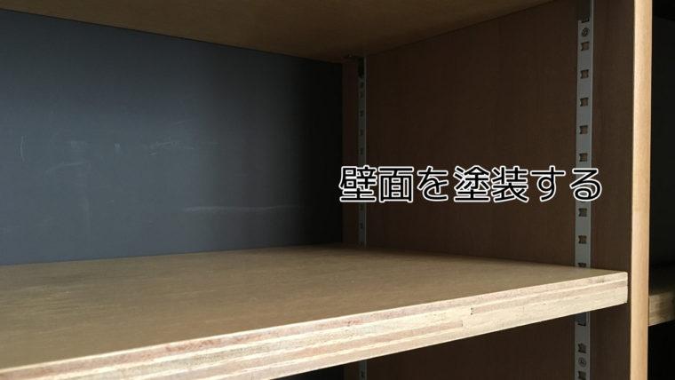 リビングの壁面収納実例-壁面を塗装する-注文住宅の家づくり