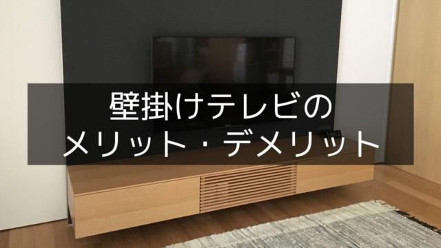 新築のテレビを壁掛けにして分かったメリット・デメリット