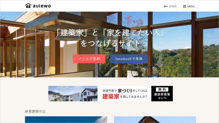 「建築家」と「家を建てたい人」をつなげるサイトauiewo(あういえを)