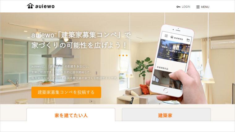 auiewo(あういえを)無料で開催できる「建築家募集コンペ」で家づくりの可能性を広げよう