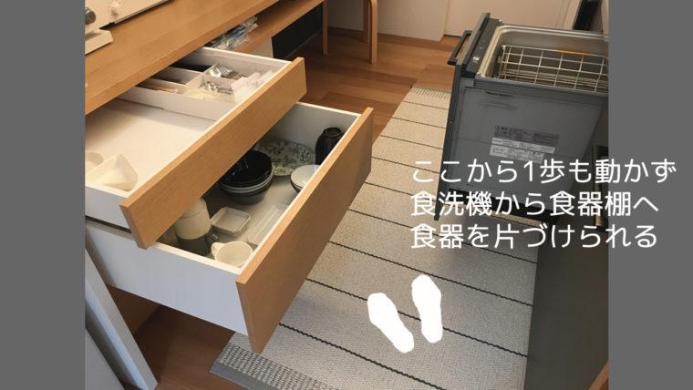 新築のキッチン背面収納の実例|食器の片づけが楽な家事導線