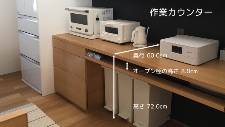新築のキッチン背面収納の実例|作業カウンターを設置