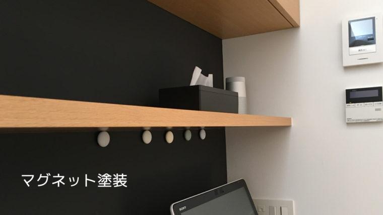 新築のキッチン背面収納の実例|背面の壁をマグネット塗装