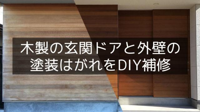 木製の玄関ドアと外壁の塗装はがれをDIY補修