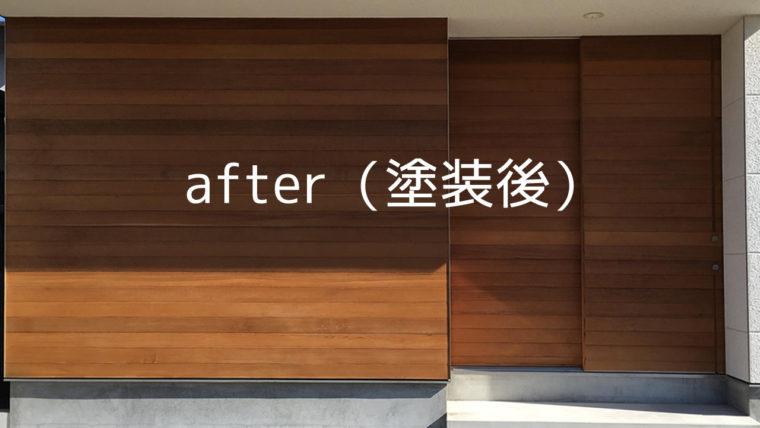 木製の玄関ドアと外壁の塗装はがれをDIY補修|塗装後